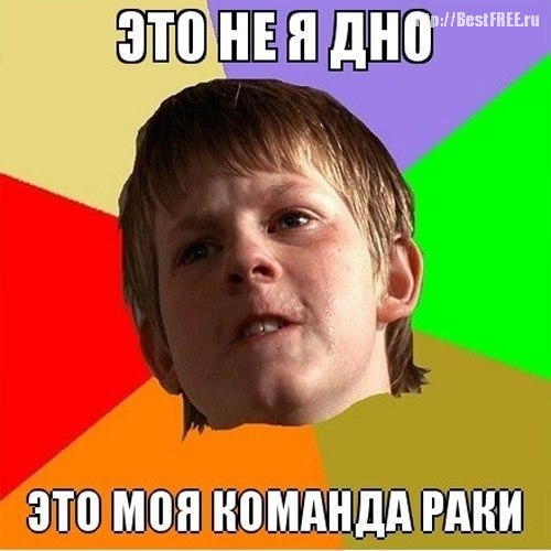 Школоло нэгодуэ :)