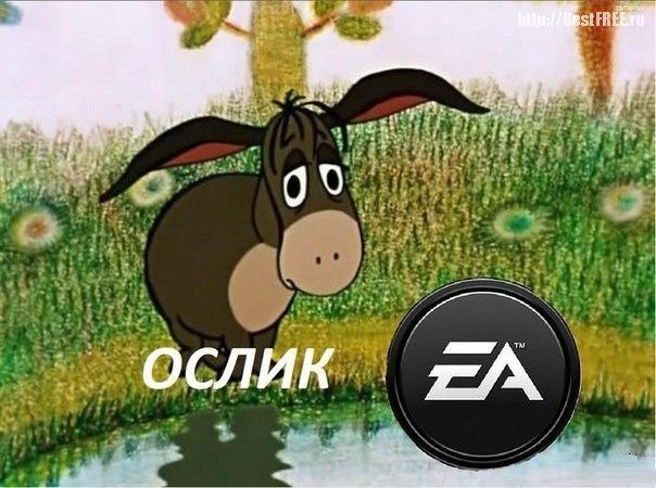 Ослик EA
