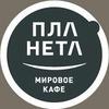 Планета Мировое Кафе Ханты-Мансийск