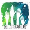 Православный молодежный клуб «ДОБРОВОЛЕЦ»