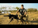 Азов урок АГС 17 Полум'я Azov lesson AGS 17