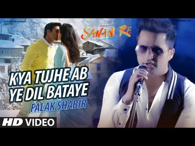 Kya Tujhe Ab Ye Dil Bataye VIDEO SONG | SANAM RE | Falak Shabir | T-Series