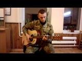 Ми армії сини -Українська пісня під гітару ЗСУ