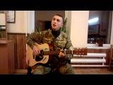 Евгений Дятлов -Когда мы вернемся домой. под гитару