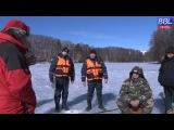 БОЛЬШАЯ БАЛАШИХА ЛАЙФ (BBL). Спасатели вышли на лед