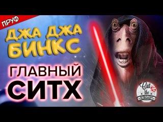 Джа Джа Бинкс самый главный ситх в саге Звёздные Войны! *Доказательство | Факты о ...
