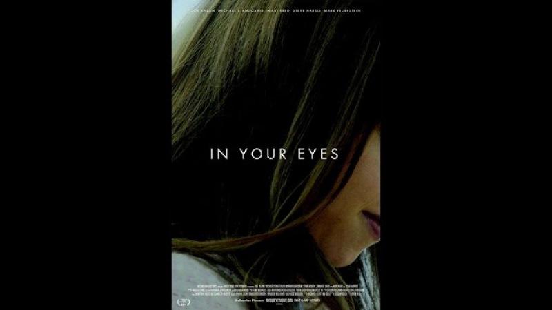 В твоих глазах - In Your Eyes 2014