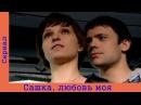 Сашка, любовь моя ( 1 серия ) . Мелодрама
