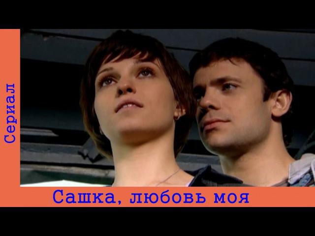 Сашка, любовь моя ( 4 серия ) . Мелодрама