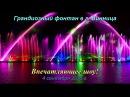 ФОНТАН В ВИННИЦЕ Рошен 👍 Винницкий фонтан Roshen fullHD | Интересная Винница