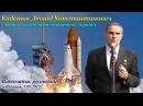 Леонід Каденюк перший космонавт незалежної України Виступ перед українцями