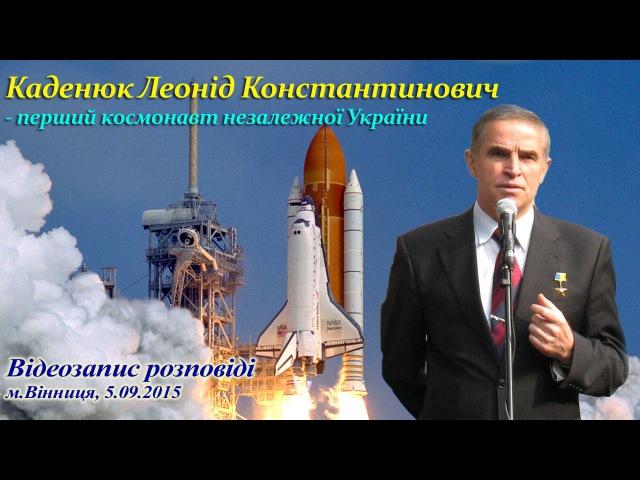 Леонід Каденюк - перший космонавт незалежної України. Виступ перед українцями
