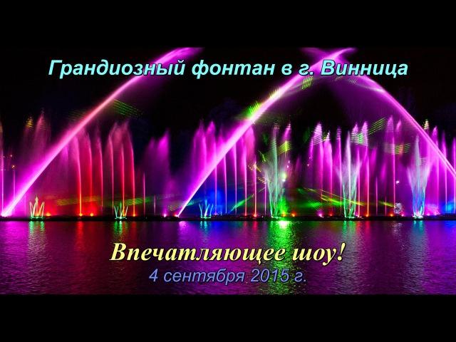 ФОНТАН В ВИННИЦЕ Рошен 👍 Винницкий фонтан Roshen fullHD Интересная Винница
