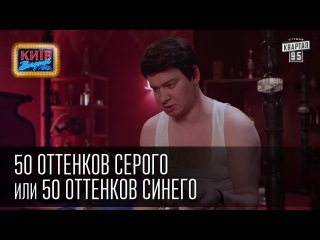 50 оттенков серого или 50 оттенков синего, пародия юмор (Вечерний Киев) смешное видео и приколы 2015