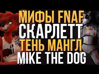 МИФЫ FNAF - MIKE THE DOG, ТЕНЬ МАНГЛ И СКАРЛЕТТ (3 МИФА)