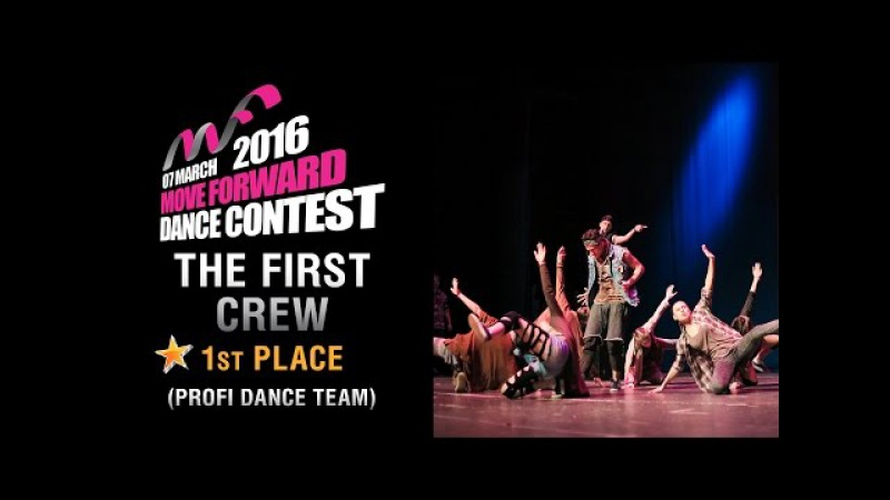 1st Place - The First Crew | PROFI DANCE TEAM | MFDC 2016 [Official 4K]