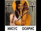 Культ Осириса-Христа. Египетские корни христианства