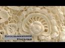 Видео урок Вяжем Авторский Фантазийный элемент для жакета Молочный зефир 1