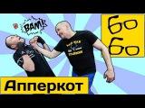 Как бить апперкот в боксе Правильная техника удара снизу урок бокса Николая Талалакина (uppercut)