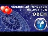 Любовный гороскоп на 2016 год для Овна