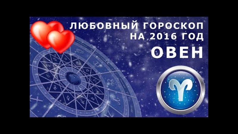 Гороскоп для Овна на июнь 2017 года Астропрогноз для