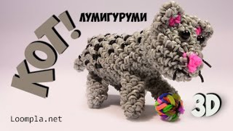 Кот из резинок Лумигуруми Rainbow Loom Cat