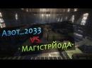 Warface - PvP [Азот_2033 vs Маг1стрЙ0да-]