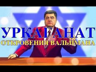 ПОРОШЕНКО МЕЖДУ ЕВРЕЯМИ И БАНДЕРОВЦАМИ | евреи создали украину | сирия сегодня последние новости