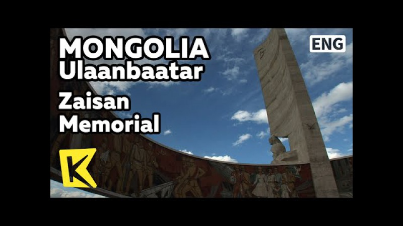 K Mongolia Travel Ulaanbaatar 몽골 여행 울란바토르 2차 세계대전 자이산 승전탑 Zaisan Memorial Mural Khoomei