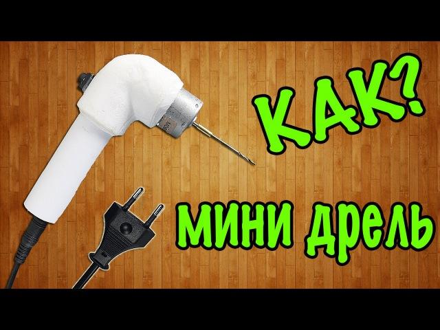 Как сделать мини дрель своими руками в домашних условиях How to make a mini drill