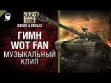 Гимн WoT Fan - от SIEGER &amp REEBAZ World of Tanks