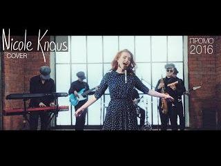 Nicole Knaus Cover • Промо 2016