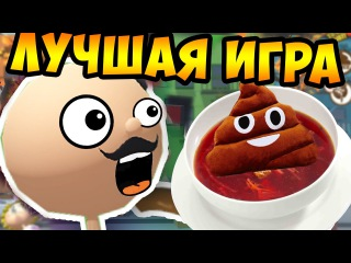 There's Poop In My Soup | ЛУЧШАЯ ИГРА ПРО КАКАШКИ