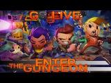 GS LIVE. Enter the Gungeon. Прямая трансляция