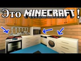 МАЙНКРАФТ КАК В РЕАЛЬНОЙ ЖИЗНИ - Крутые текстуры - UTB FLOWS - Minecraft