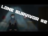 Lone Survivor #2 Теперь мы можем убивать! 16+
