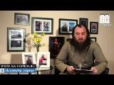 Пожелания Царствия Небесного. Священник Максим Каскун