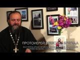 Стесняюсь креститься перед родственниками. о.Вячеслав Брегеда