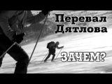 Перевал Дятлова. Сериал от участников лыжного похода. Тизер.