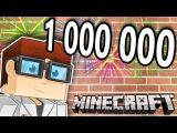 1,000,000 ПОДПИСЧИКОВ НА КАНАЛЕ UNFINY  !!!