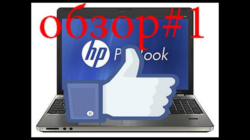 Обзор ноутбука hp probook 4535s