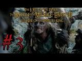 Тренировочные бои #3 Мордор в LotR The Battle for Middle earth II TRotW K