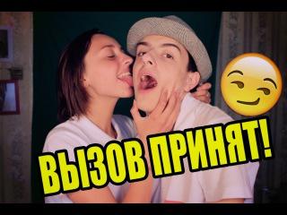 Вызов Принят / ЛАМПОЧКА В РОТ Challenge! / Таня Шилова