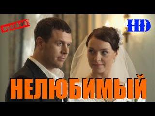 Обалденный фильм про любовь 2015 Нелюбимый 2015 Русские мелодрамы 2015 Онлайн HD Сериал целиком