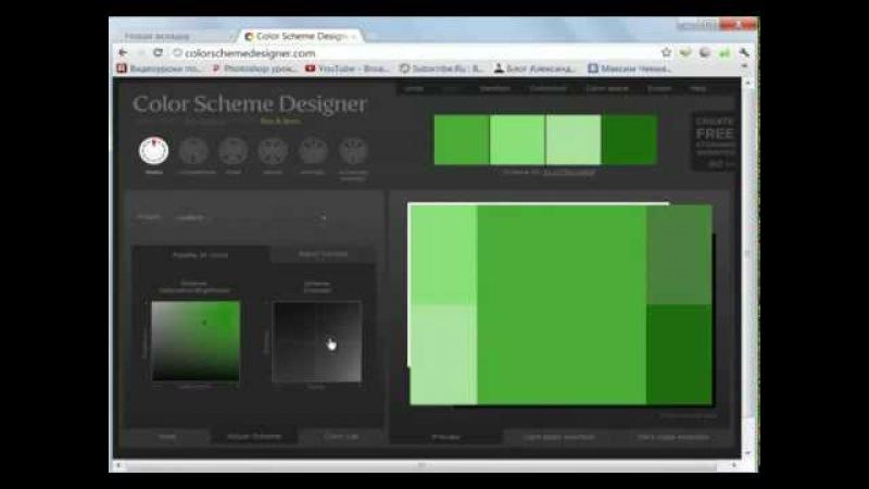ColorSchemeDesign обзор сервиса для веб дизайнера