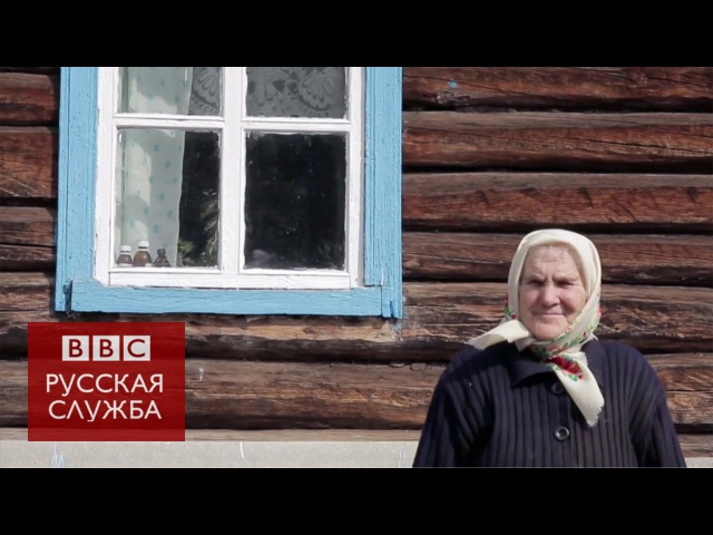Жизнь в чернобыльской зоне У нас радиации не боятся
