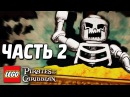 LEGO Pirates of the Caribbean Прохождение - Часть 2 - ТОРТУГА