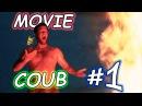 Movie Coub 1 Лучшие кино - коубы. Приколы из фильмов, сериалов и мультиков
