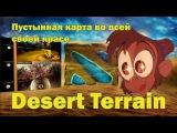 Dota 2 Desert Terrain map (Пустынная карта) beta версия. Обзор.