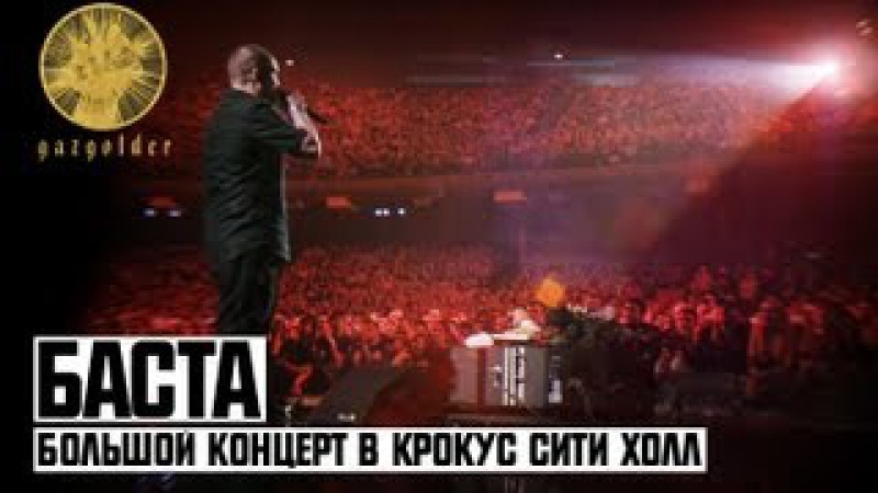 Баста - Большой концерт в Крокус Сити Холл